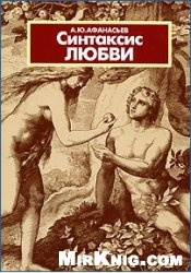 Книга Синтаксис любви