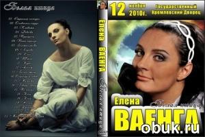 Книга Елена Ваенга - Белая Птица (2010) SATRip