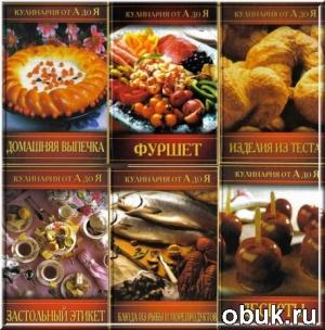 """Книга Сборник из 17 книг серии """"Кулинария от А до Я"""""""