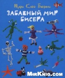 Книга Забавный мир бисера.