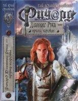 Книга Ричард Длинные Руки - принц короны djvu, pdf 14,24Мб