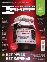 Журнал Хакер №5 (май 2013) журнала: pdf 113,8Мб