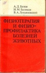 Книга Физиотерапия и физио-профилактика болезней животных