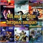 """Книга Серия """"Звездный лабиринт"""" (436 книг)"""