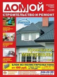 Журнал Домой. Строительство и ремонт. Краснодар №13 2013