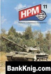 Журнал HPM №11  1995 pdf 74,84Мб