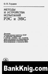 Книга Методы и устройства испытаний РЭС и ЭВС djvu 3,2Мб