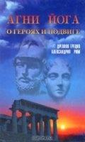 Книга Агни Йога о героях и подвиге. Древняя Греция, Александрия, Рим rtf 4,74Мб скачать книгу бесплатно
