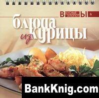 Журнал Блюда из курицы djvu 5,84Мб скачать книгу бесплатно