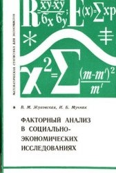 Книга Факторный анализ в социально-экономических исследованиях