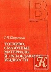 Книга Топливо, смазочные материалы и охлаждающие жидкости