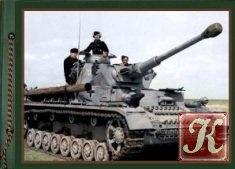 Книга Fotoalbum aus dem Bundesarchiv. Panzer. Teil 4