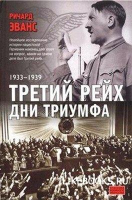 Книга Ричард Эванс - Третий рейх. Дни триумфа. 1933-1939