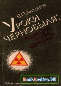 Книга Уроки Чернобыля: радиация, жизнь, здоровье.