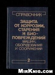 Книга Защита от коррозии, старения и биоповреждений машин, оборудования и сооружений. Справочник в 2 томах