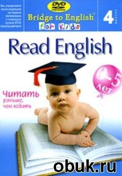 Книга Шеклфорд А. - Bridge to English for Kids 4. Read English - читать раньше, чем ходить