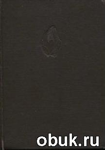 Книга Доисторическая Африка
