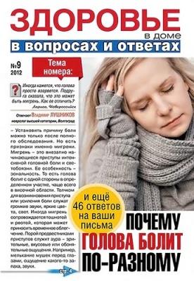 Журнал Журнал Здоровье в доме №9 (март 2012)