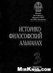 Книга Историко-философский альманах. Выпуск 3