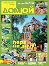 Журнал Домой. Интерьеры плюс идеи №6 2012