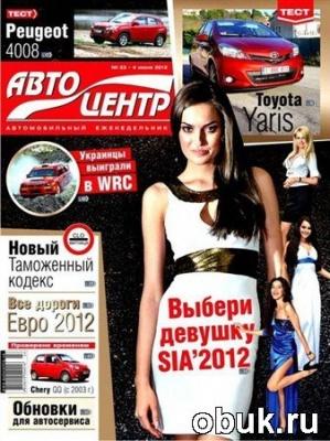 Журнал Автоцентр №23 (июнь 2012)