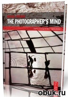 Книга The Photographer's Mind