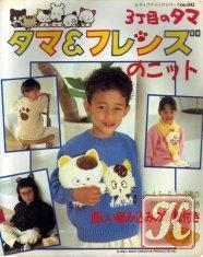 Книга Knitting №0842 1993