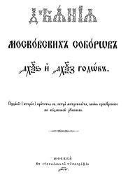 Дѣянiя Московскiхъ соборовъ 1666 и 1667 годовъ