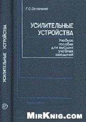 Книга Усилительные устройства