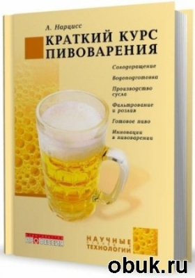 Книга Краткий курс пивоварения
