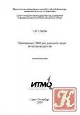 Книга Применение ЭВМ для решения задач теплопроводности