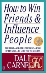 Книга How To Win Friends & Influence People / Как завоевывать друзей и оказывать влияние на людей