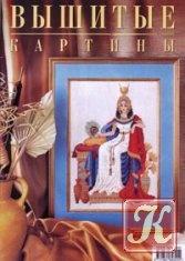 Журнал Вышитые картины №5 2002