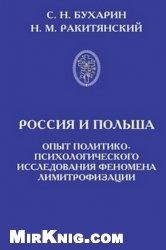Книга Россия и Польша. Опыт политико-психологического исследования феномена лимитрофизации