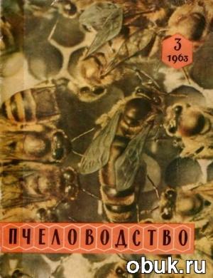 Книга Пчеловодство № 1-3,12 1963