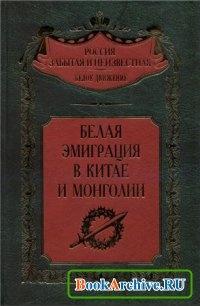Книга Белая эмиграция в Китае и Монголии.