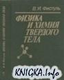 Книга Физика и химия твердого тела. В двух томах. Том 1