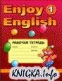 Рабочая тетрадь 1 к учеб.  английского языка Enjoy English 1