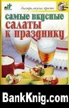 Книга Самые вкусные салаты к празднику