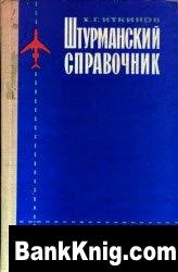 Книга Штурманский справочник