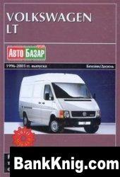 Книга Volkswagen LT 1996-2003гг. выпуска. Бензин/Дизель.