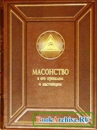 Книга Масонство в его прошлом и настоящем. В 2-х томах.