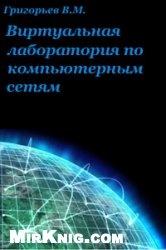 Книга Виртуальная лаборатория по компьютерным сетям