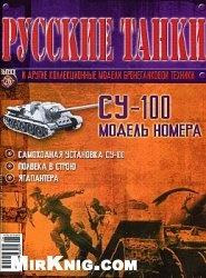 Русские танки №26 2011 - СУ-100