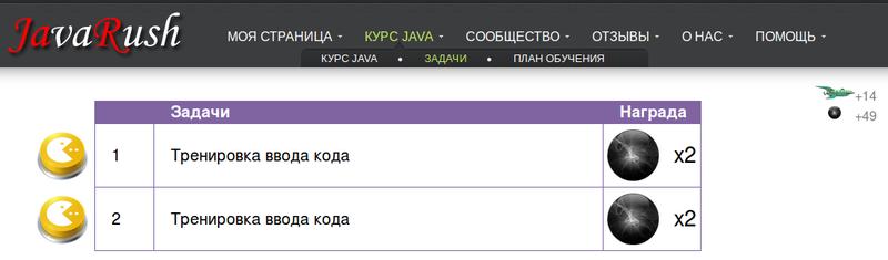 javarush4.png