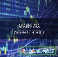 Книга Аналитика интернет-проектов