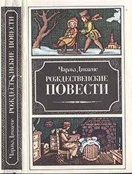 Книга Рождественские повести