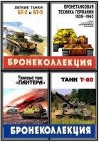 Книга Серия : Бронеколлекция - 15 книг