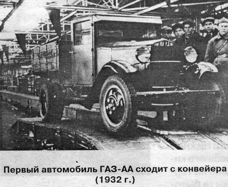 Первый ГАЗ(НАЗ)-АА