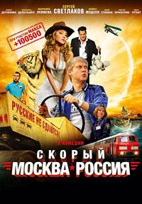 Скорый «Москва-Россия» (2014/Blu-ray/BD-Remux/BDRip/HDRip)